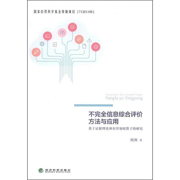 商品详情 - 不完全信息综合评价方法与应用—基于证据理论和有序加权算子的研究 - image  0