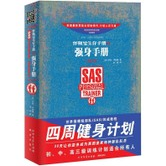 怀斯曼生存手册Ⅱ:强身手册(最新版)