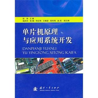 单片机原理与应用系统开发