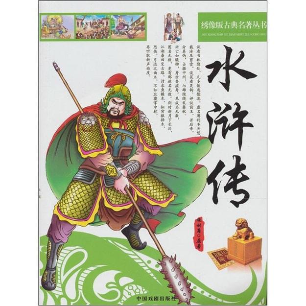 商品详情 - 四大名著:水浒传 - image  0