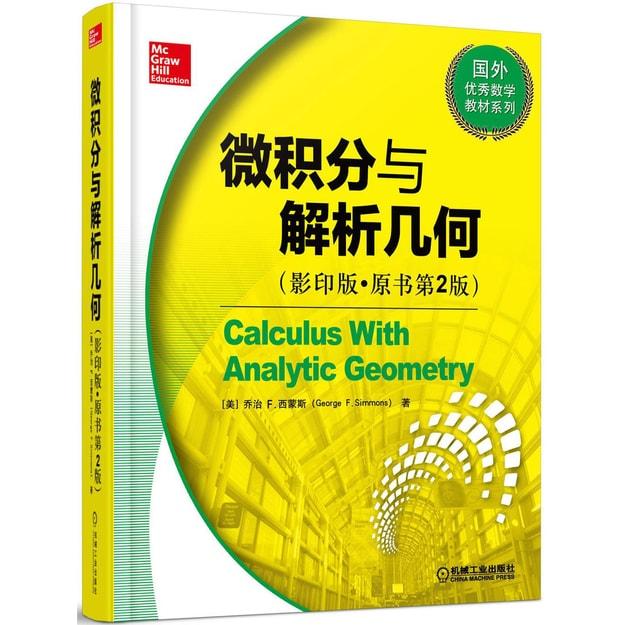 商品详情 - 微积分与解析几何(影印版  原书第2版) - image  0