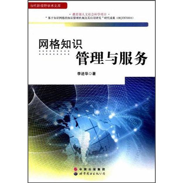 商品详情 - 当代新视野学术文库:网格知识管理与服务 - image  0