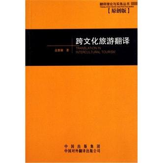 翻译理论与实务丛书:跨文化旅游翻译(原创版)