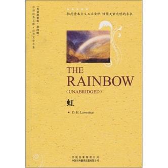 世界文学名著:虹(英语原著版)