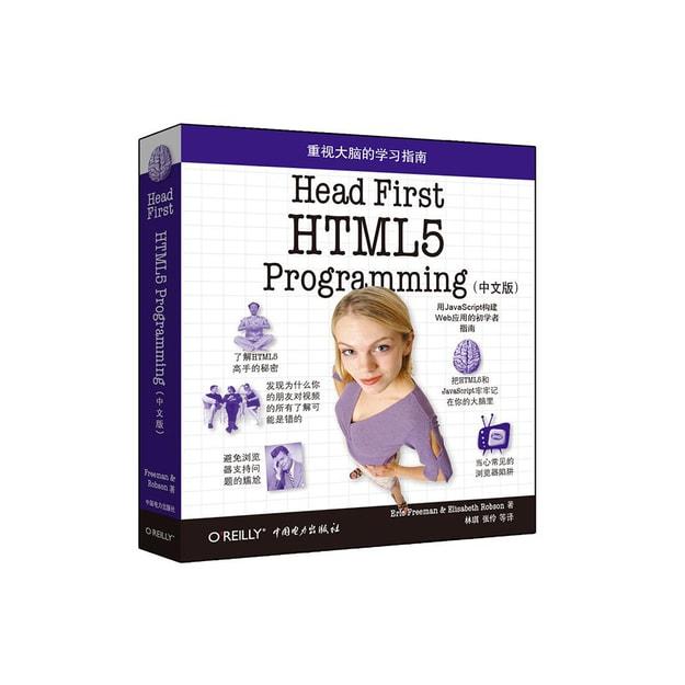 商品详情 - Head First HTML5 Programming(中文版) - image  0