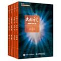文明之光(全彩印刷套装1-4册)入选2014中国好书/第六届中华优秀出版物获奖图书