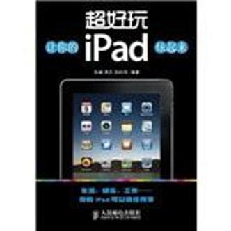超好玩:让你的iPad炫起来