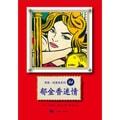 奇普·哈里森系列04:郁金香迷情