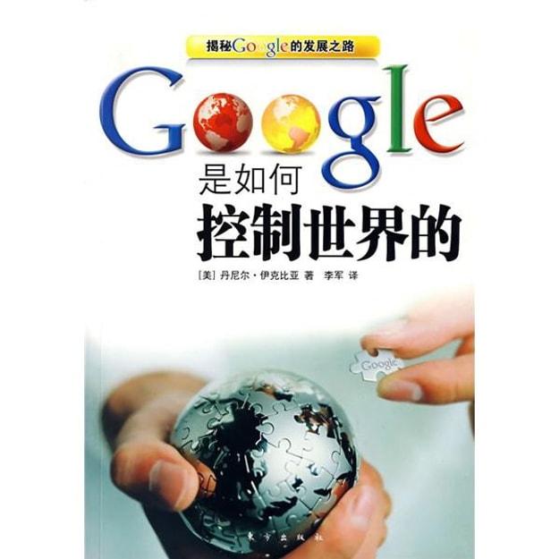 商品详情 - Google是如何控制世界的 - image  0