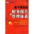 基于绩效的财务报告和管理体系