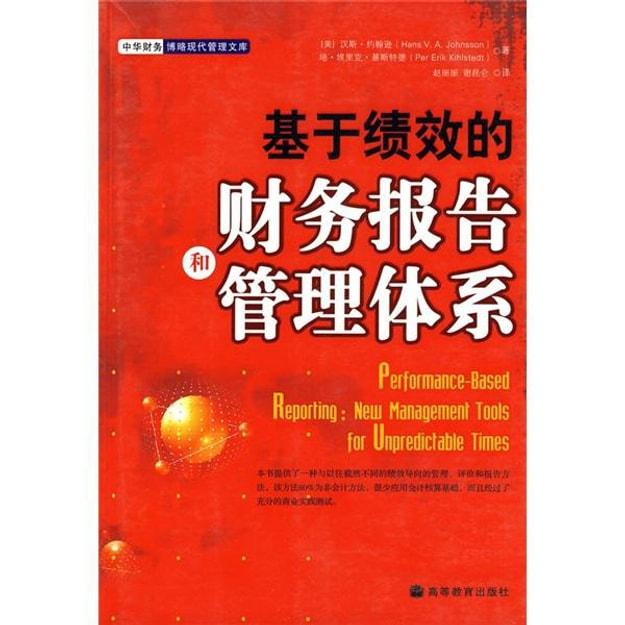 商品详情 - 基于绩效的财务报告和管理体系 - image  0