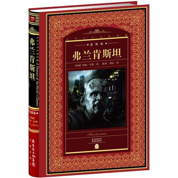 商品详情 - 世界文学名著典藏:弗兰肯斯坦(全译本+新版) - image  0