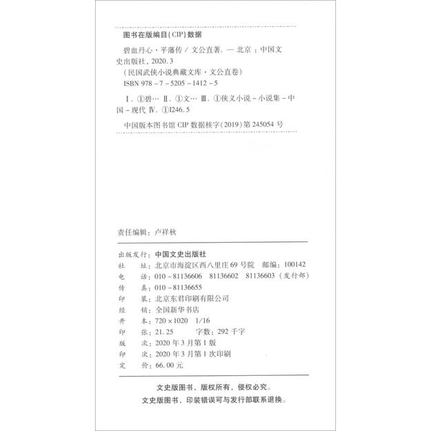 商品详情 - 碧血丹心(平藩传)/民国武侠小说典藏文库 - image  0