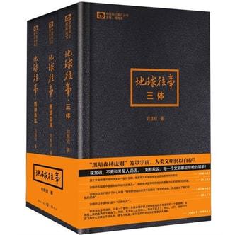 中国科幻基石丛书·刘慈欣地球往事三部曲(套装全三册)(又名:三体三部曲)