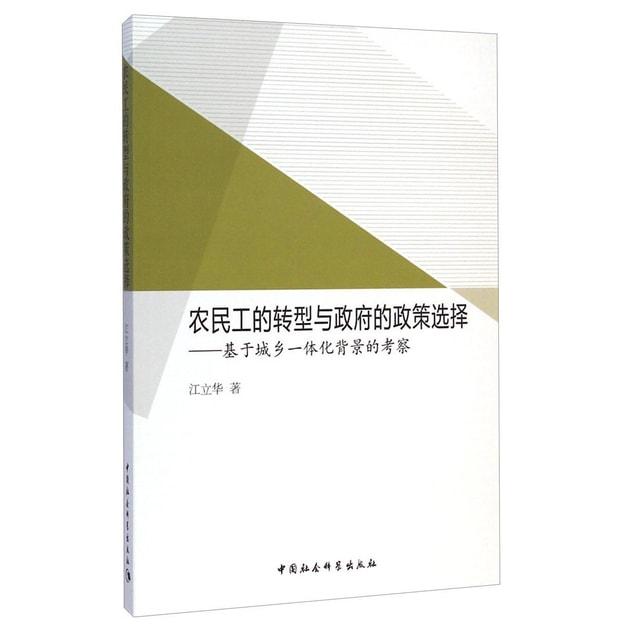 商品详情 - 农民工的转型与政府的政策选择:基于城乡一体化背景的考察 - image  0