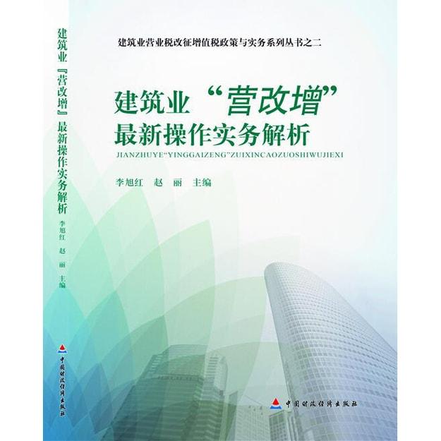 """商品详情 - 建筑业""""营改增""""最新操作实务解析 - image  0"""