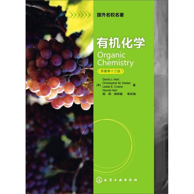 商品详情 - 国外名校名著:有机化学(原著第13版) - image  0
