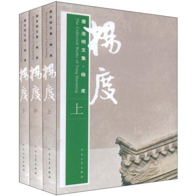 商品详情 - 唐浩明文集:杨度(套装全3册) - image  0
