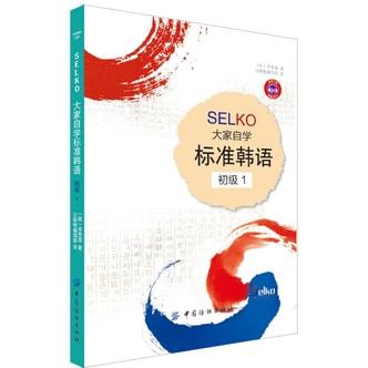 SELKO大家自学标准韩语初级1