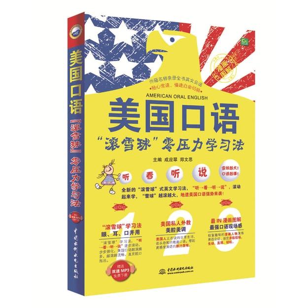 """商品详情 - 美国口语""""滚雪球""""零压力学习法 - image  0"""