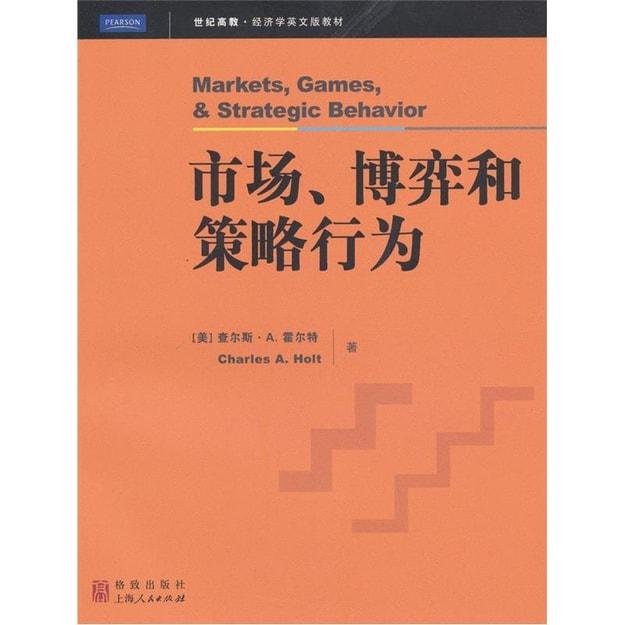 商品详情 - 市场、博弈和战略行为(影印版) - image  0