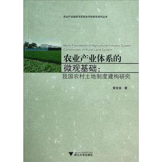 农业产业组织与农民合作社研究系列丛书·农业产业体系的微观基础:我国农村土地制度建构研究