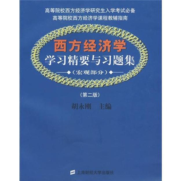商品详情 - 西方经济学学习精要与习题集:宏观部分(第2版) - image  0