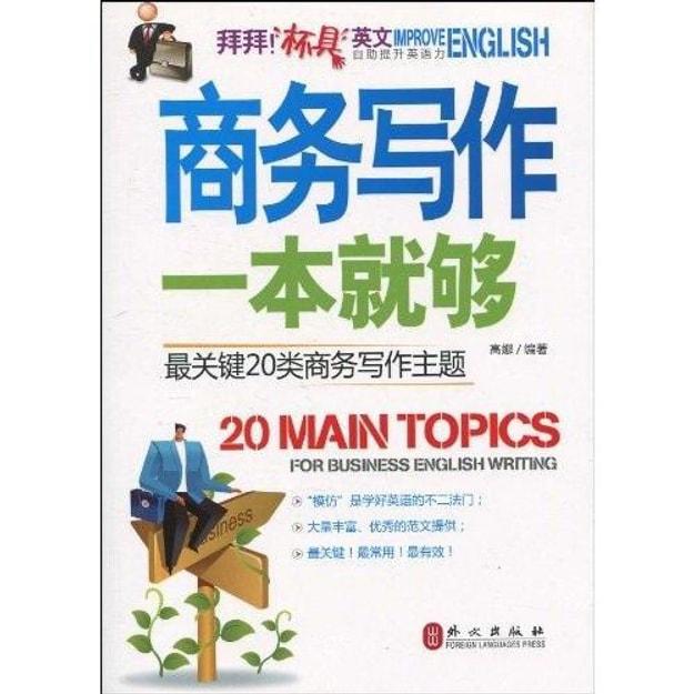 商品详情 - 商务写作一本就够—最关键20类商务写作主题 - image  0