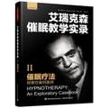 催眠疗法:探索性案例集锦(万千心理)