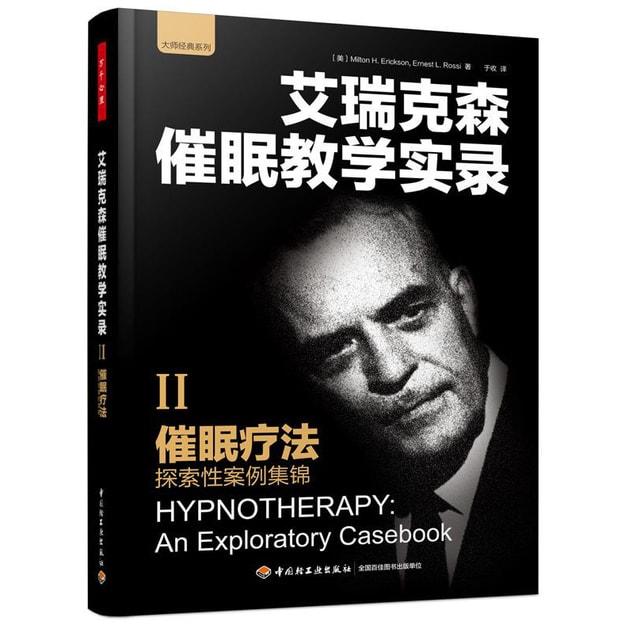 商品详情 - 催眠疗法:探索性案例集锦(万千心理) - image  0