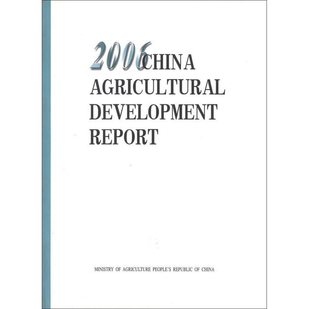 商品详情 - 中国农业发展报告2006(英文版) - image  0