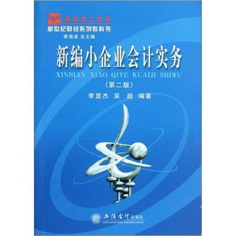 新世纪财经系列教科书:新编小企业会计实务(第2版)