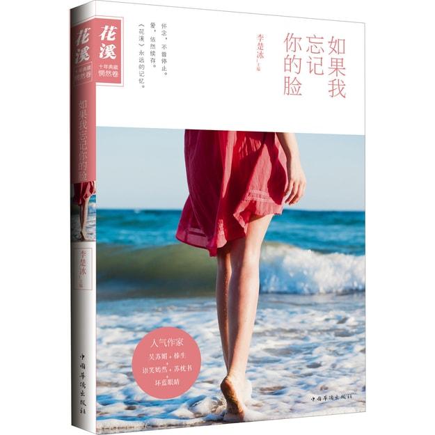 商品详情 - 花溪十年典藏(惘然卷):如果我忘记你的脸 - image  0