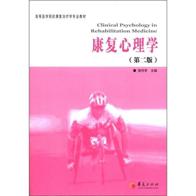 商品详情 - 康复心理学(第2版) - image  0
