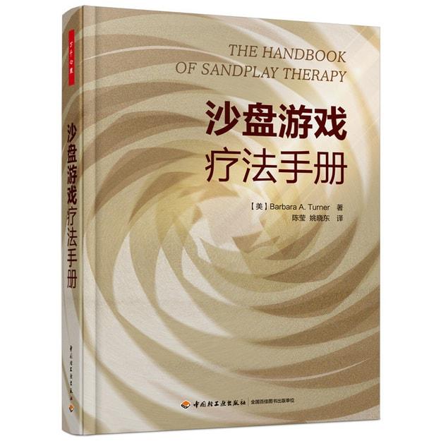 商品详情 - 沙盘游戏疗法手册(万千心理) - image  0