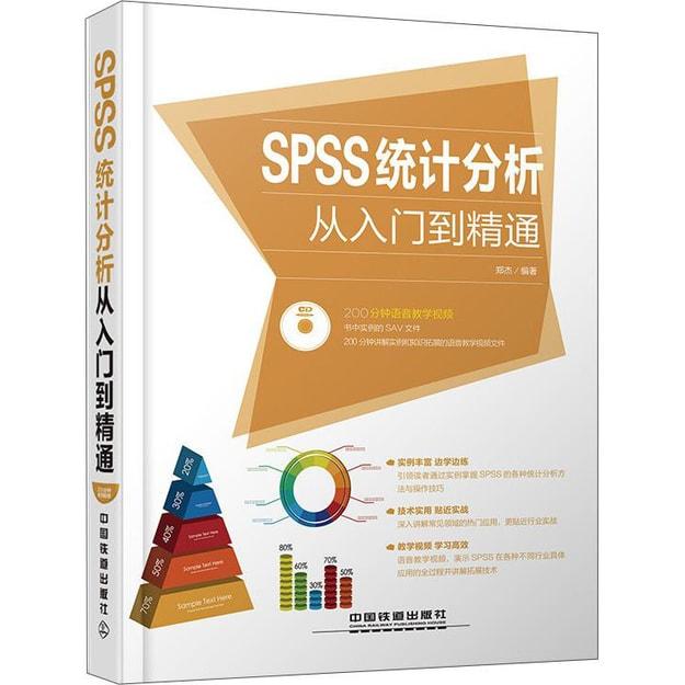 商品详情 - SPSS统计分析从入门到精通 - image  0