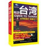 畅游世界系列:畅游台湾