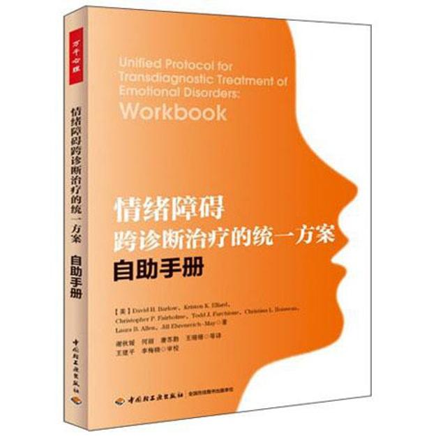 商品详情 - 情绪障碍跨诊断治疗的统一方案:自助手册 - image  0