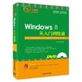 Windows 8从入门到精通/72小时精通(附光盘)