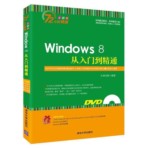 商品详情 - Windows 8从入门到精通/72小时精通(附光盘) - image  0