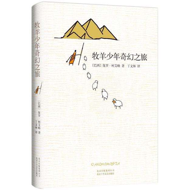 商品详情 - 牧羊少年奇幻之旅 - image  0
