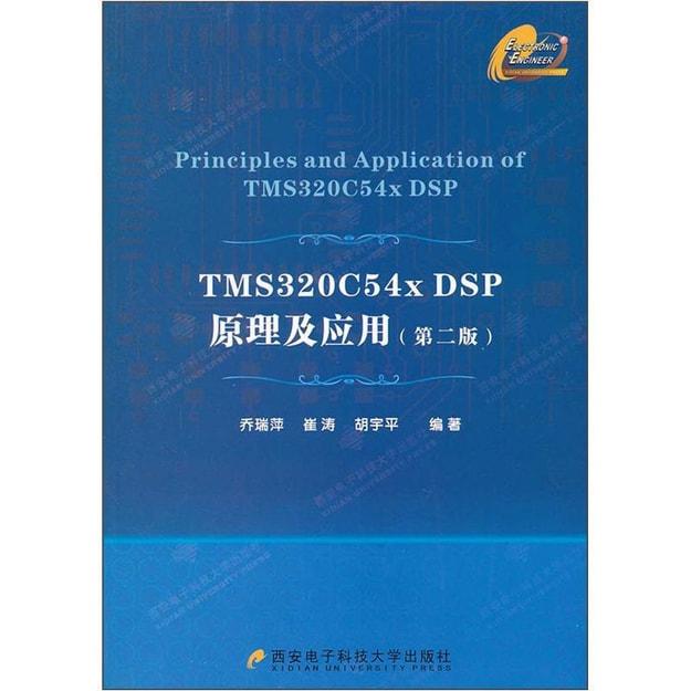 商品详情 - TMS320C54x DSP原理及应用(第2版) - image  0