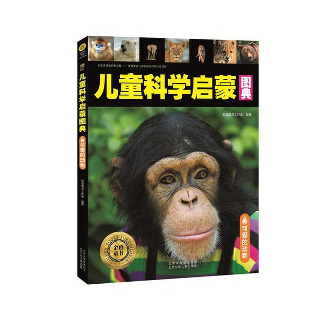 商品详情 - 金色童书-儿童科学启蒙图典--可爱的动物 - image  0