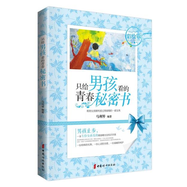 商品详情 - 只给男孩看的青春秘密书(彩绘版) - image  0