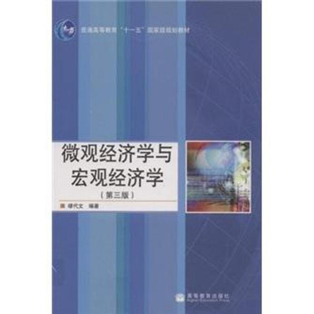 """商品详情 - 普通高等教育""""十一五""""国家级规划教材:微观经济学与宏观经济学(第3版) - image  0"""