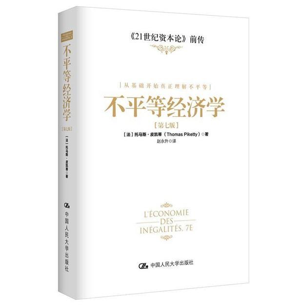 商品详情 - 不平等经济学(第七版) - image  0