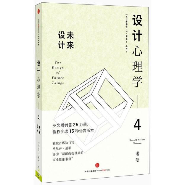 商品详情 - 设计心理学4 未来设计 - image  0