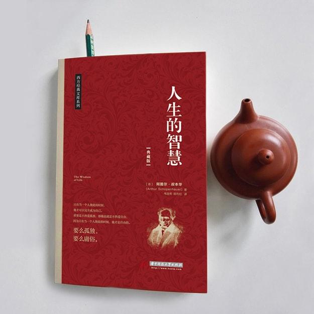 商品详情 - 人生的智慧:大哲学家叔本华花甲之年的成名作(京东定制) - image  0