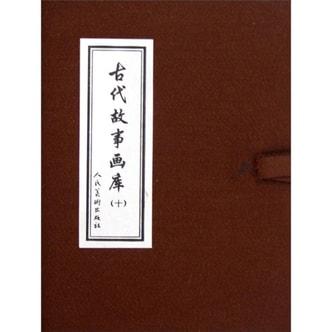 古代故事画库10(套装共8册)