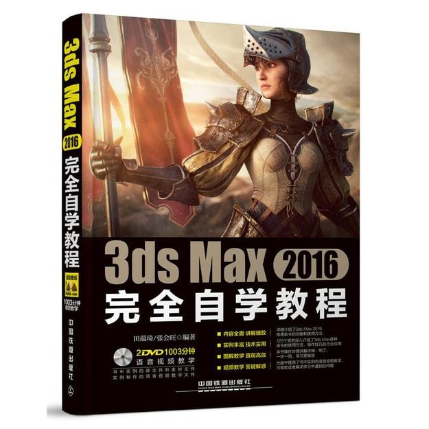 商品详情 - 3ds Max 2016完全自学教程(附光盘) - image  0